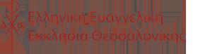 Ελληνική Ευαγγελική Εκκλησία Θεσσαλονίκης